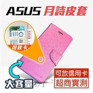 Zenfone ASUS 手機殼 皮套 ZS550KL ZB633KL ZS630KL【月詩款】掀蓋手機殼【D47as】