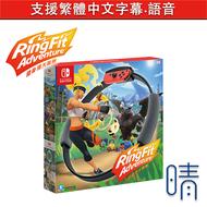 預購,健身環大冒險,台灣公司貨,RingFit,Nintendo,Switch,遊戲片