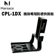 Marsace 馬小路 CP-1DX 機身專用防滑快拆板 ~ For Canon EOS 1DX 機身專用快板 ~ 總代