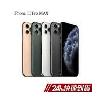 [滿萬折600]Apple iPhone 11 Pro Max 256GB 6.5吋 金/銀/灰/綠 手機 蝦皮24h