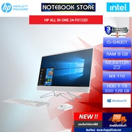 [ผ่อน 0% 10 ด.]HP All In One 24-f0152d/ i5-9400T/8 GB/23.8  FHD IPS/MX110/1 TB HDD+128GB SSD/W10/3Y/White/ประกัน3y+Onsite/BY NOTEBOOK STORE