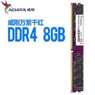 威剛 8G DDR4 2666