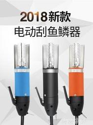 電動殺魚神器刀工具除魚鱗機手握式全自動去魚鱗刨刮鱗器 110v可用 MKS薇薇