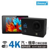 (夜殺)雙11【Jimmy】SJ4K PRO 4K WiFi版超清晰機汽車用行車紀錄器(贈16G)