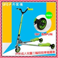 Outdoor Tricycle Scooter Adult Children Swing Car