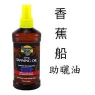 《香蕉船SPF0 助曬油優惠)Banana Boat Deep Tanning Oil助曬劑椰子油助曬乳
