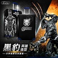 【加賀皮件】DESENO Marvel 漫威英雄造型 防刮彈性 旅行箱保護套 行李箱套 黑豹 L號(28-29吋) B1129-0003