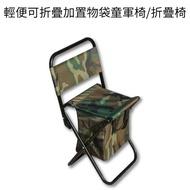 加強版 加袋折疊童軍椅 折疊椅 收納椅
