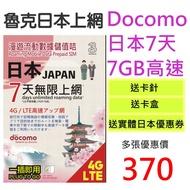 限時免運 DOCOMO 7天 不降速 日本上網卡 北海道 日本網卡 網路卡 網路 日本上網 日本代購愛用 5天 6天