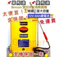BENSON 20L 電動噴霧機🏷韓國三星鋰電池 🇹🇼台灣製造🏅全機保固一年單馬達迴水幫浦 雙馬達滂浦 免運