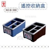 【九元生活百貨】展瑩B-590 遙控器收納盒 四格收納盒 分格收納盒 台灣製
