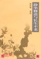 [南懷瑾]靜坐修道與長生不老(簡體書)