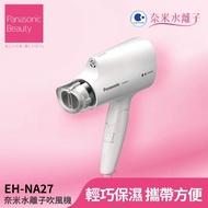 【Panasonic 國際牌】奈米水離子吹風機(EH-NA27-W)