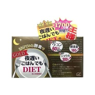 【壹站小鋪】買二送一 買五送三 日本新谷酵素黃金加強版NIGHT DIET王樣限定本土版夜間酵素30包