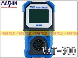 彰化員林翔晟電池-麻新電子 VAT-600 VAT600 12V 專業型 汽車電池測試器 馬達 發電機 電池測試器