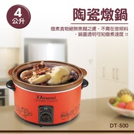 【Dowai 多偉】3.6L陶瓷燉鍋(DT-500)