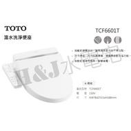 TOTO 免治馬桶座 TCF6601T (SI) 溫水洗淨便座 電腦馬桶座 免至馬桶座 原廠貨