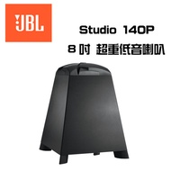 【JBL 美國】造型式重低音喇叭(STUDIO 140P)