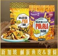 《Chara 微百貨》 現貨 快速出貨 新加坡 香味 鹹蛋 魚皮 薯條 100g 機場販售 知名品牌