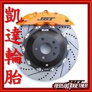 【凱達輪胎鋁圈館】JBT SP4P 鍛造大四活塞卡鉗+355MM 全浮動碟盤 大全套 煞車皮 金屬油管 轉接座 歡迎詢問
