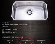 ¢魔法廚房*KL-501不鏽鋼水槽原槽 下崁專用水槽 無邊框只適用不鏽鋼和人造石檯面 670*410毛絲面
