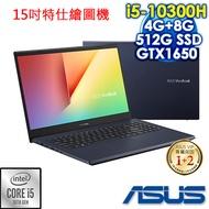 【記憶體升級】ASUS X571LH-0211K10300H 星夜黑 (i5-10300H/4G+8G/GTX1650-4G/512G SSD)
