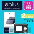 eplus 光學增艷型保護貼2入 LX10