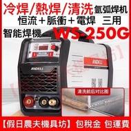 安德利WS-250氬弧焊機冷焊脈衝家用小型220V不鏽鋼焊機工業三用電焊機智能清洗機