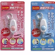 日本 ELPA 高分貝防身警報器