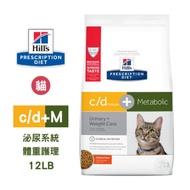 希爾思 Hill s 處方 貓用 c/d+metabolic 全效泌尿系統+體重護理 12LB 處方 貓飼料