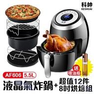 科帥 液晶觸控氣炸鍋  AF606 雙鍋5.5L 全台唯一認證 多功能空氣炸鍋 電炸鍋 電烤爐 空炸鍋
