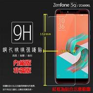 超高規格強化技術 ASUS ZenFone 5Q ZC600KL X017DA 鋼化玻璃保護貼/高透保護貼/9H/鋼貼/鋼化貼/玻璃膜
