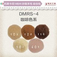 【天竺鼠車車羊毛氈材料】托斯卡尼MAORI針氈羊毛[綜合包] DMRS-04咖啡色系