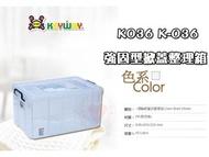 ☆愛收納☆ 強固型掀蓋整理箱 K-036 聯府 KEYWAY 收納籃 整理箱 收納箱 置物箱 K036