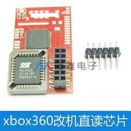 高品質 xbox360改機直讀芯片