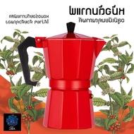กาต้มกาแฟสดแบบพกพา หม้อต้มกาแฟแบบแรงดัน เครื่องชงกาแฟ เครื่องทำกาแฟสดเอสเปรสโซ่ าด 3 ถ้วย 15 มล MOKA POT 3 cups 15ml