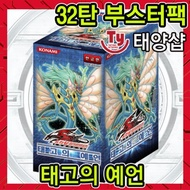 YuGiOh! YuGiOh! card booster packs 32 disdaining the ancient prophecy/board game / Free Ship
