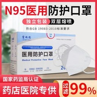 【帛意】n95醫用防護口罩醫療級別病菌病毒醫護外科一次性kn95醫用n95口罩露天拍賣