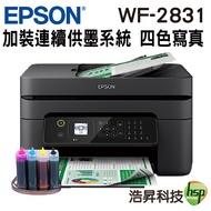 EPSON WF-2831 四合一Wifi傳真複合機 加裝連續供墨系統