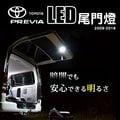 ♢Just-Play 捷仕特♢ TOYOTA PREVIA專用 尾門燈 直上 免接線 2009~2016年 第五門燈 LED燈 後車廂燈