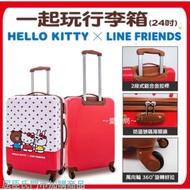 ~愛物網~ 屈臣氏 Hello kitty x Line 一起玩行李箱 24吋 行李箱 航空箱