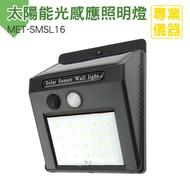 《安居生活館》太陽能感應燈太陽能感應燈 人體智能 超亮戶外家用庭院 牆壁別墅光控照明LED路燈 圍牆燈 太陽能光感應照明 MET-SMSL16