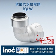 不銹鋼 白鐵壓接管 304 日本INOC伊諾克 承插式 快速接頭另件 內牙彎頭 水栓彎頭