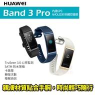 HUAWEI Band 3 Pro 內建GPS 藍芽手環 智慧手環 運動手環