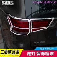 三菱新歐藍德outlander尾燈罩尾燈框13-18款歐藍德outlander尾燈亮條外飾改裝專用