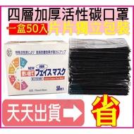 ❗️現貨供應 台灣出貨❗️3D防塵口罩 四層活性碳 一次性口罩 活性碳口罩 防風口罩 黑色口罩 海棉口罩
