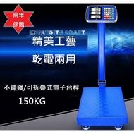 ★電子台秤★ 計重台秤 工業秤 電子秤 快遞秤 150Kg 免運費 200KG 300KG