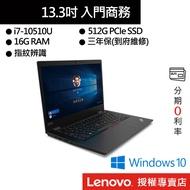 Lenovo 聯想 ThinkPad L13 i7/16G/512G SSD/13吋 商務 筆電[聊聊再優惠]