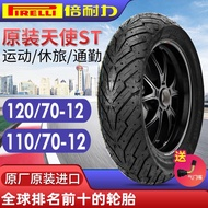 倍耐力真空胎120/110/70-12熱熔胎電動摩托車12寸天使踏板競速胎