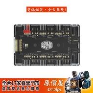 Cooler Master酷碼 ARGB and PWM HUB 1分6/磁吸式/SATA供電/控制器/原價屋